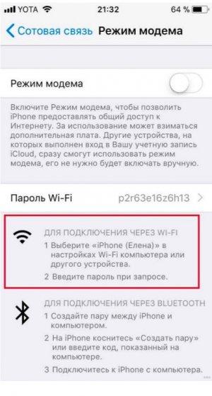 Поделиться интернетом теле2