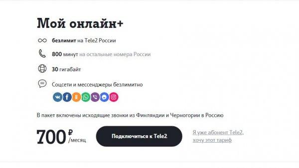 Мой онлайн +