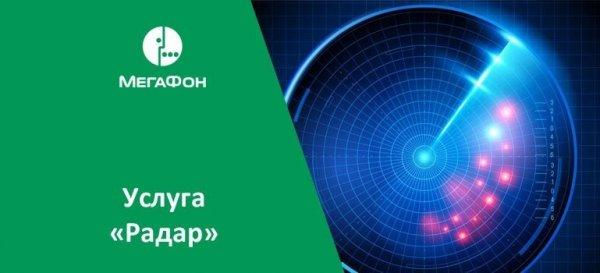 Услуга Радар от Мегафон