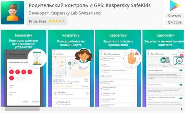 Родительский контроль и GPS: Kaspersky Safekids