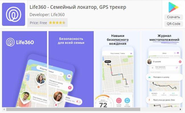 Life360 – «Семейный локатор»